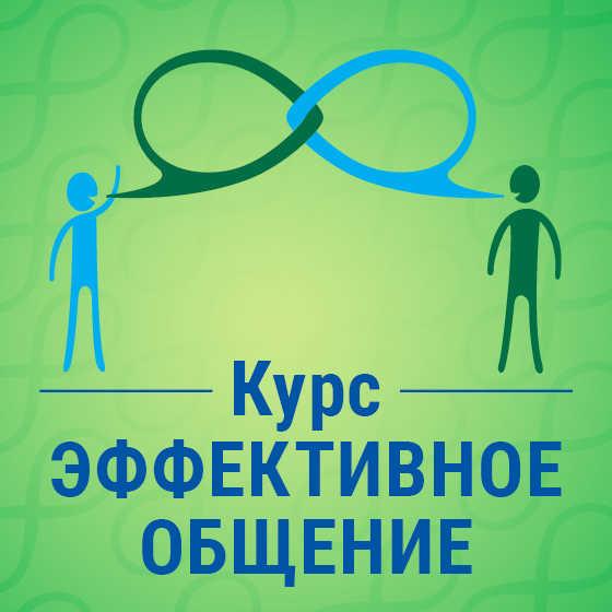 Effective Comm Course RUS