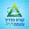 LifePower Coach Course Hebrew