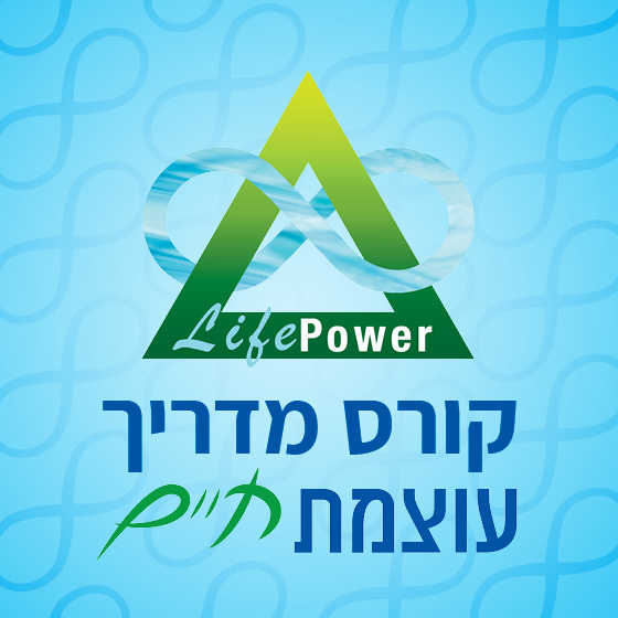 LifePower Coach Course Hebrew