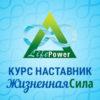LifePower Coach Course RUS
