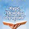 Studdy Essentials Course RUS