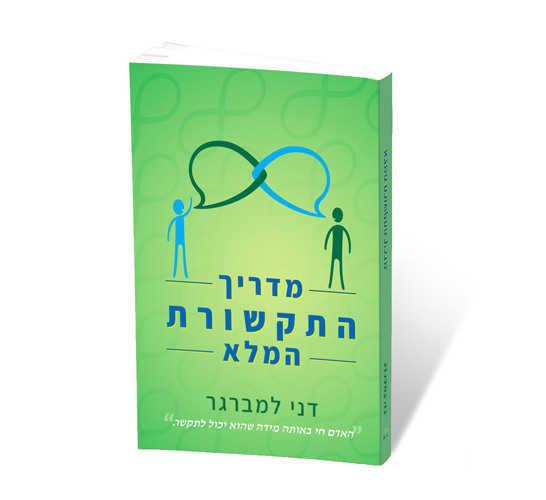 Communication Manual Hebrew