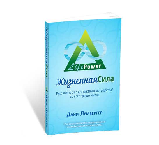 LifePower Book Russian